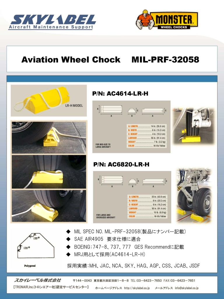 #6Aviation Wheel Chock_ページ_1
