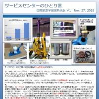 #001 国際航空宇宙展 特別版 Vol.1 Nov.27.2018 最終版