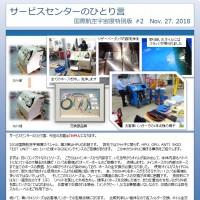 #002 国際航空宇宙展 特別版 Vol.2 Nov.27.2018 最終版